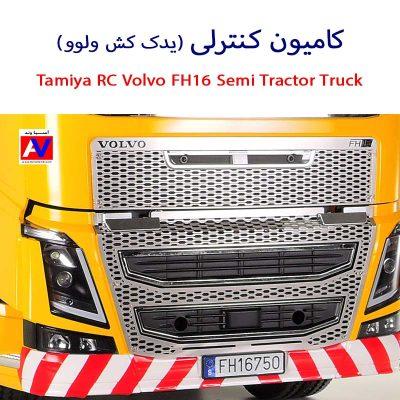 خرید کامیون اسباب بازی و ماکت VOLVO FH16 برند تامیا رنگ زرد