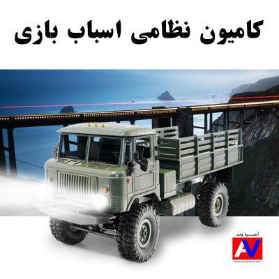خرید کامیون نظامی اسباب بازی در ایران