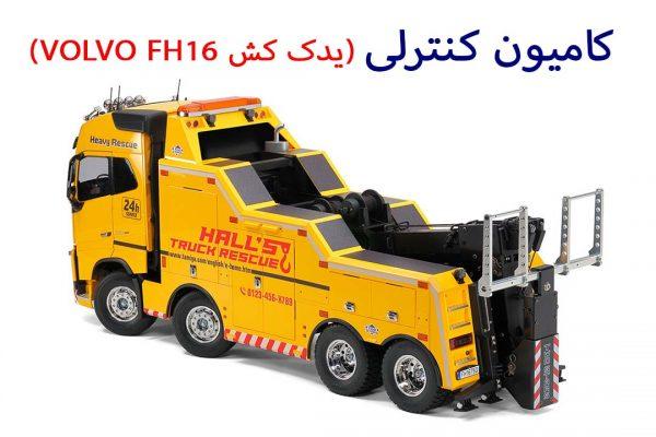 خرید کامیون کنترلی ولوو FH16 600x400 کامیون کنترلی Tamiya RC Volvo FH16