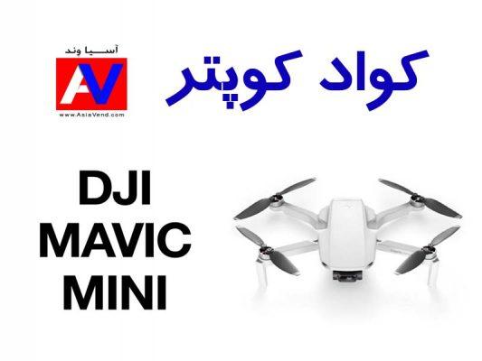 خرید کواد کوپتر مویک مینی 533x400 پهپاد کوادکوپتر دی جی آی مویک مینی | مشخصات فنی DJI MAVIC MINI