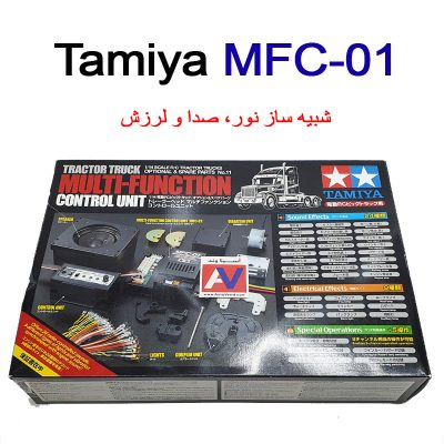 خرید کیت صدا ماشین سنگین تریلی و کامیون تامیا MFC-01 سبک آمریکایی
