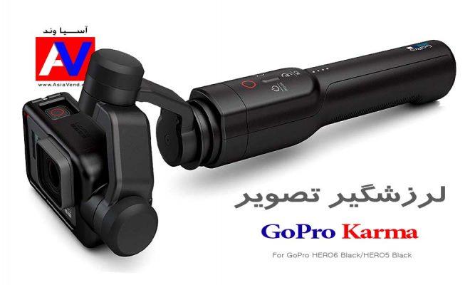 خرید گیمبال کارما و لرزشگیر 3 محوره دوربین های گوپرو هیرو 5 و 6 667x400 خرید گیمبال کارما و لرزشگیر 3 محوره دوربین های گوپرو هیرو 5 و 6