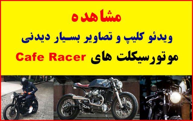 درباره کافه ریسر 640x400 لوازم موتورسیکلت کافه ریسر