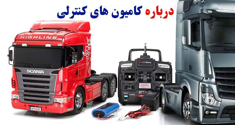 درباره کامیون کنترلی تریلی کنترلی و کامیون کشنده آرسی Tamiya Mercedes Benz Actros