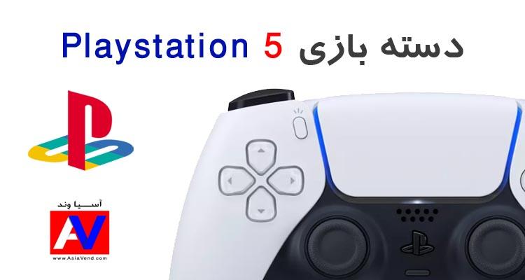 دسته پلی استیشن 5 Sony Playstation 5 Controller DualSense دسته پلی استیشن 5 Sony Playstation 5 Controller DualSense
