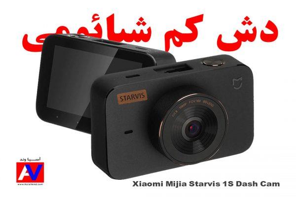 دشکم شیائومی Mijia 1S 600x400 دشکم شیائومی مدل Mijia Starvis 1S