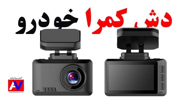 دو عدد دوربین دش کمرا سیاه