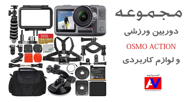دوربین اسمو اکشن و لوازم کاربردی