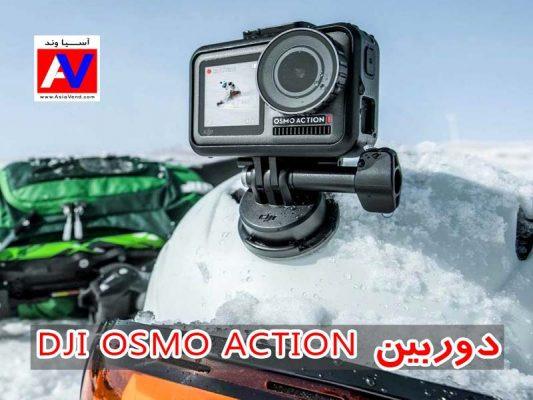 دوربین اسمو اکشن 533x400 دوربین اسمو اکشن