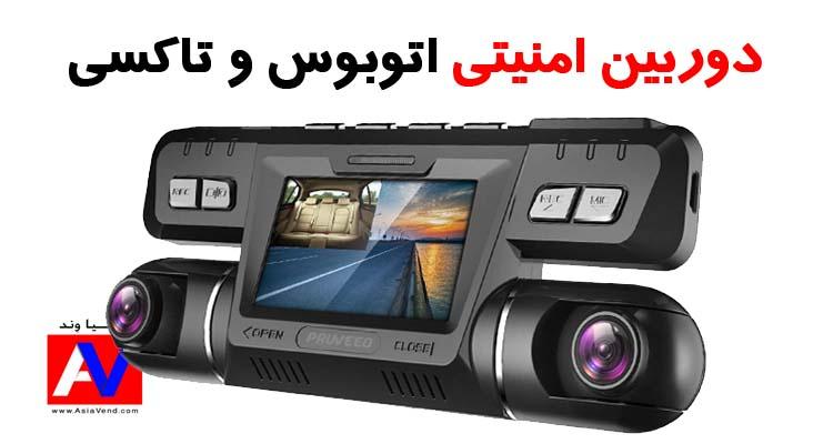 دوربین امنیتی تاکسی