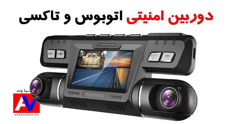 دوربین امنیتی اتوبوس و تاکسی دو لنزه FHD Dash Cam دوربین امنیتی اتوبوس و تاکسی دو لنزه FHD Dash Cam