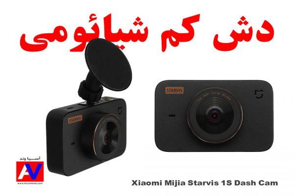 دوربین ثبت وقایع جلو خودرو Xiaomi Mijia Starvis 1S 600x400 دشکم شیائومی مدل Mijia Starvis 1S