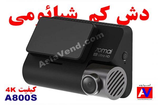 دوربین ثبت وقایع جلو ماشین A800S 4K 600x400 دش کم Xiaomi 70Mai A800S کیفیت 4K