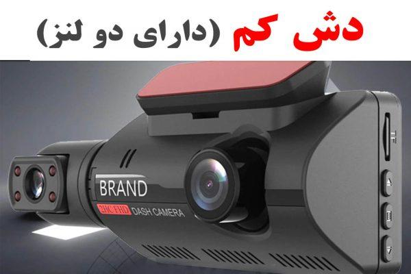 دوربین دش کم دو لنزه جلو خودرو 600x400 دش کم دو دوربینه کیفیت 4K