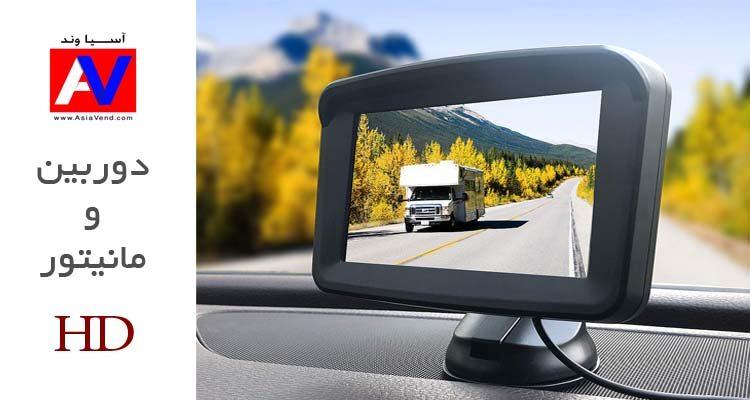 دوربین دنده عقب و مانیتور خودرو XROOSE 750x400 صفحه اصلی