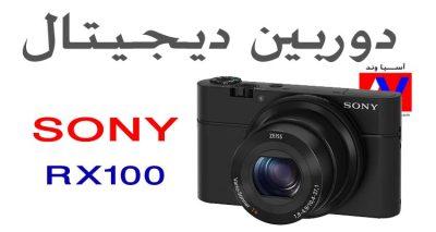 دوربین دیجیتال Sony RX100
