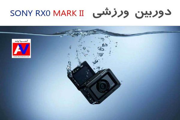دوربین سونی RX0 مارک2 600x400 دوربین ورزشی سونی RX0ii