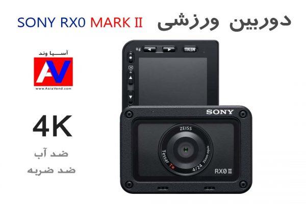 دوربین سونی RX0M2 600x400 دوربین ورزشی سونی RX0ii