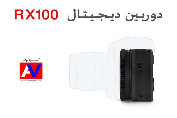 دوربین عکاسی و تصویربرداری جیبی سونی مدل RX100 600x400 دوربین عکاسی و تصویربرداری جیبی سونی مدل RX100