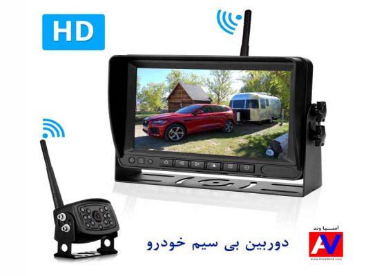 دوربین ماشین Wireless Backup Camera for Car 533x400 دوربین دنده عقب بی سیم ماشین برند Emmako