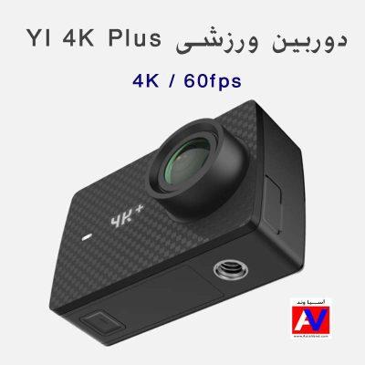 دوربین ورزشی آسیاوند شیراز