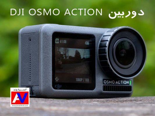 دوربین ورزشی اوسمو اکشن محصول DJI OSMO ACTION 533x400 دوربین ورزشی اوسمو اکشن محصول DJI OSMO ACTION