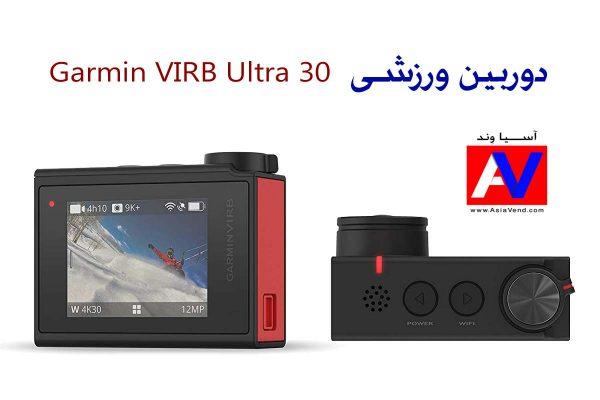 دوربین ورزشی اکشن کمرا گارمین مدل Ultra 30  600x400 دوربین ورزشی Garmin VIRB Ultra 30