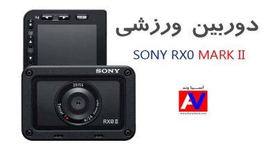 دوربین ورزشی سونی RX0ii