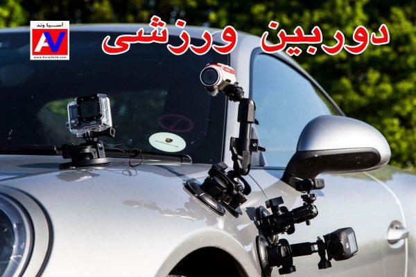 دوربین ورزشی ویژه اتومیبل و موتورسیکلت 600x400 دوربین ورزشی و اکشن کمرا
