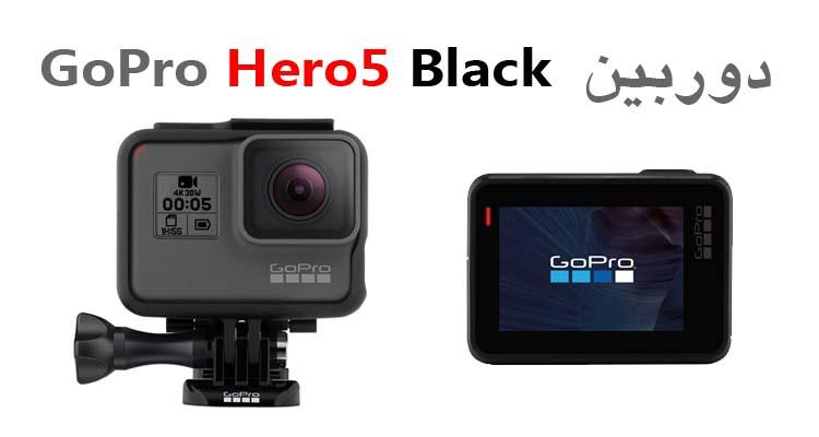 دوربین ورزشی گوپرو Hero5 Black 1 دوربین ورزشی گوپرو Hero5 Black