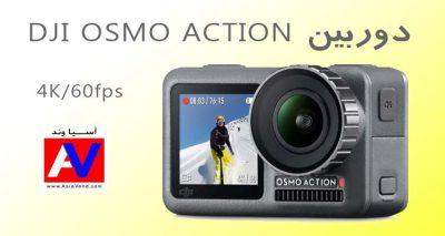 دوربین ورزشی DJI OSMO ACTION