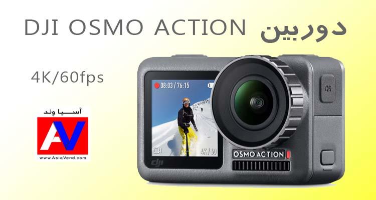 دوربین ورزشی DJI OSMO ACTION دوربین ورزشی DJI OSMO ACTION