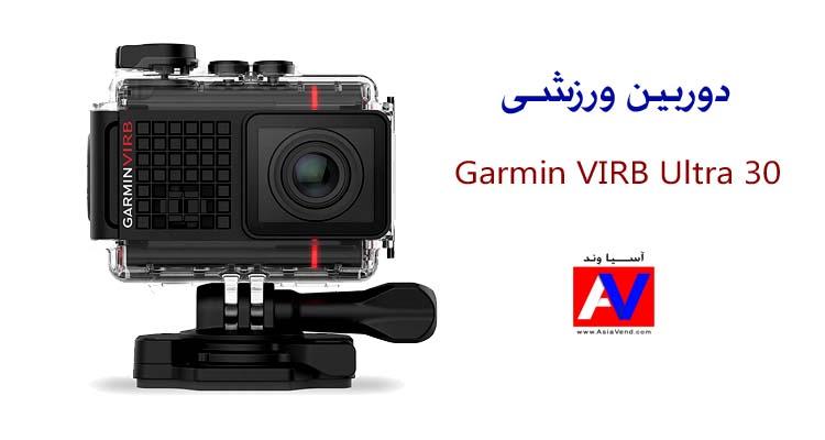دوربین ورزشی Garmin VIRB Ultra 30  دوربین ورزشی Garmin VIRB Ultra 30