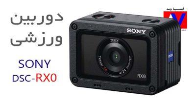 دوربین ورزشی Sony RX0