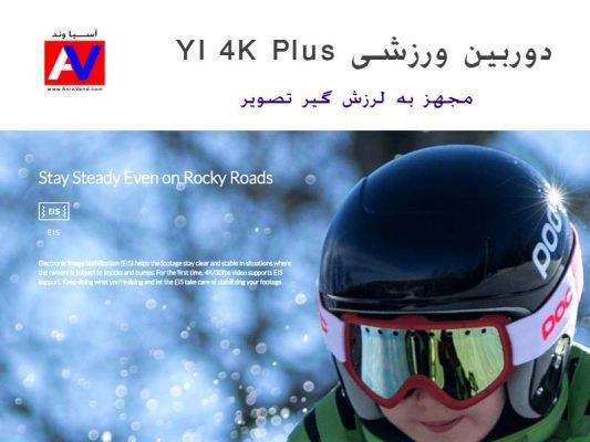 دوربین ورزشی YI 4K Plus مجهز به لرزش گیر تصویر 533x400 دوربین ورزشی YI 4K Plus
