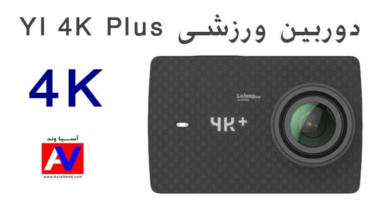 دوربین ورزشی YI 4K Plus