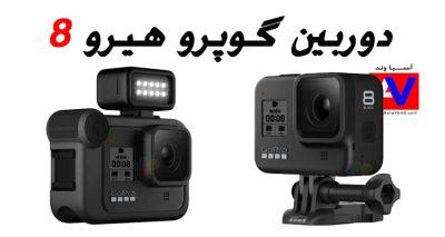 دوربین گوپرو هیرو 8