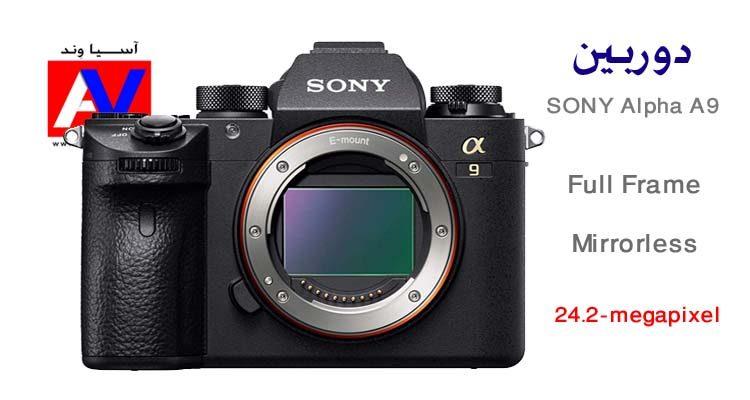 دوربین Sony Alpha A9