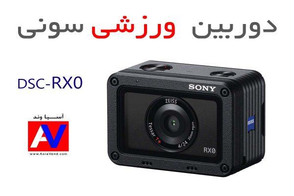 دوربین Sony RX0 600x400 دوربین ورزشی Sony RX0 | لیست قیمت   مشخصات فنی