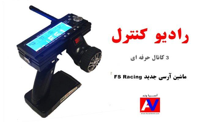 رادیو کنترل ماشین آرسی FS Racing 667x400 ماشین کنترلی آفرود الکتریکی