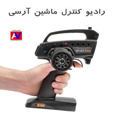 رادیو کنترل ماشین آرسی TF41 400x400 رادیو کنترل ماشین آرسی TF41