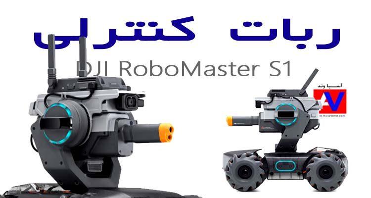 ربات کنترلی جنگجو RoboMaster S1 750x400 صفحه اصلی