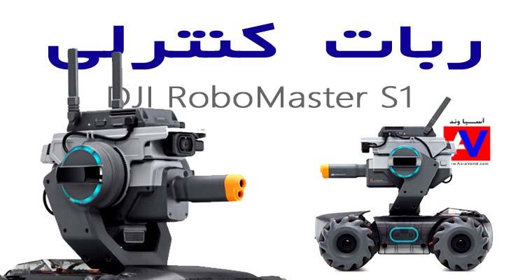 ربات کنترلی جنگجو RoboMaster S1 ربات کنترلی جنگجو RoboMaster S1