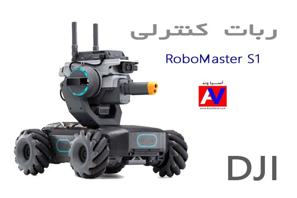 ربات کنترلی Dji RoboMaster S1  600x400 ربات کنترلی جنگجو RoboMaster S1 | مشخصات فنی   تصاویر