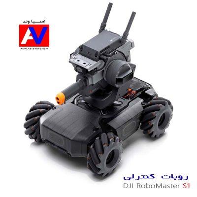 روبات اسباب بازی دی جی آی روبومستر اس 1 آسیاوند شیراز