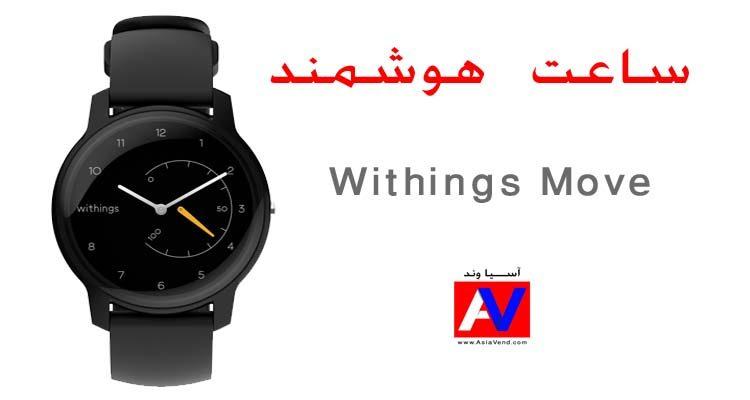 ساعت هوشمند Withings Move
