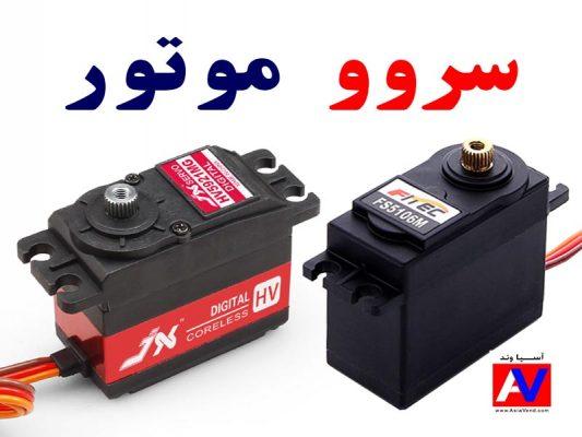 سروو موتور سایز استاندارد برای کیت ماشین سنگین آرسی 533x400 کامیون های کنترلی