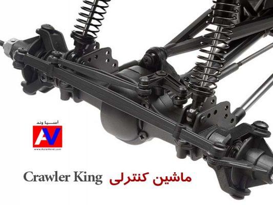 سیستم انتقال نیرو و دیفرانسیل ماشین آرسی Crawler King  533x400 ماشین آرسی HPI Crawler King