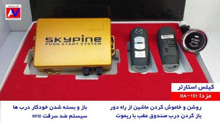سیستم کیلس استارت فابریک مزدا مدل RA 151 711x400 کیلس استارتر مزدا | خرید آپشن خودرو برند Skypine