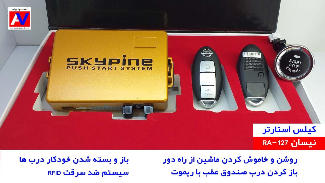سیستم کیلس استارت فابریک نیسان مدل RA 127 کیلس استارتر Nissan | خرید آپشن خودرو نیسان